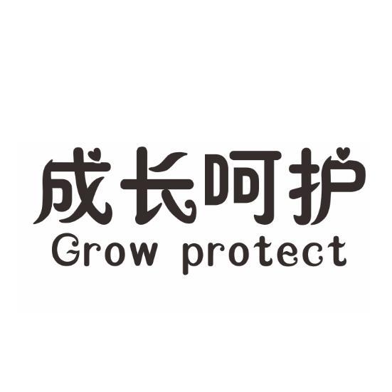 GROW PROTECT成长呵护