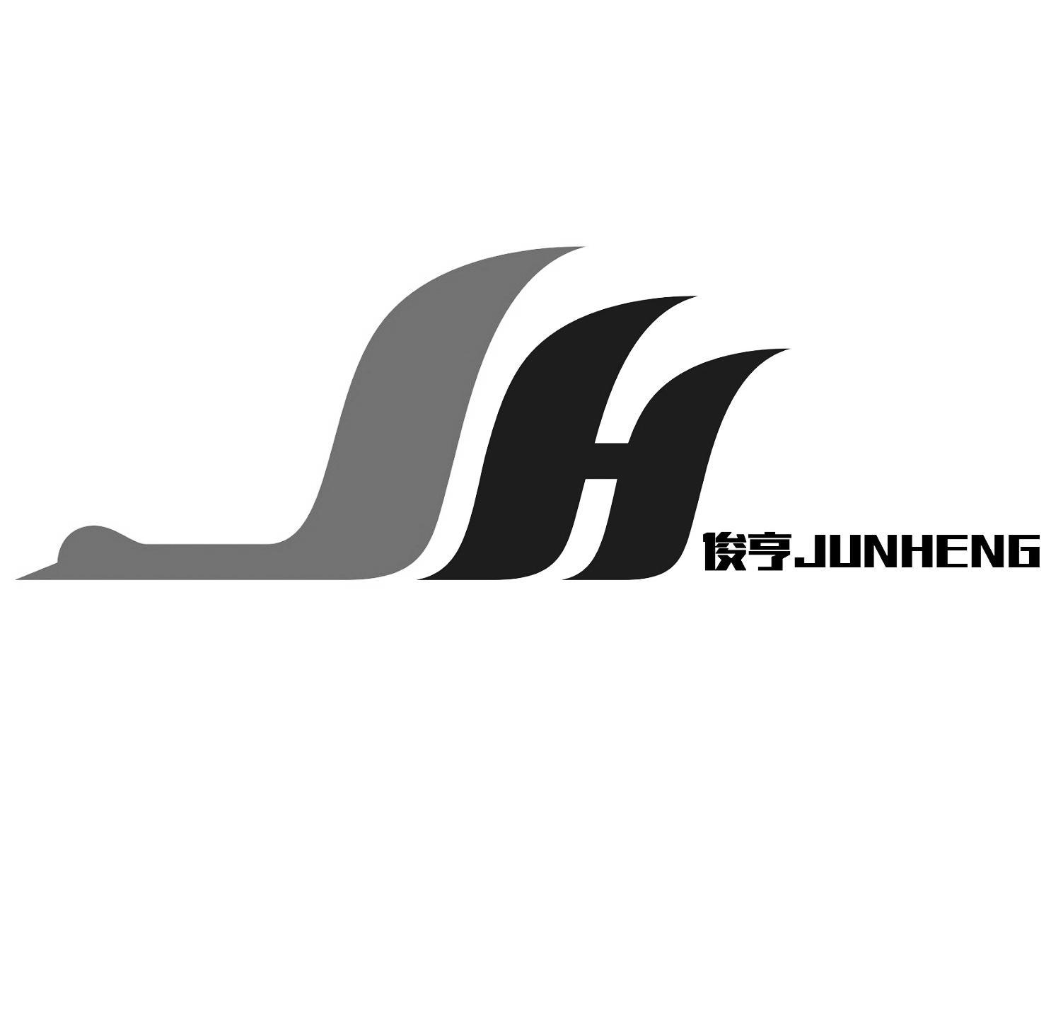 俊亨 JH