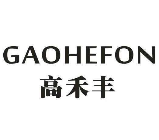 高禾丰 GAOHEFON