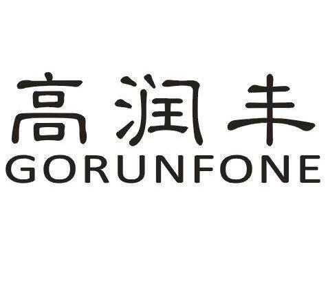 高润丰 GORUNFONE