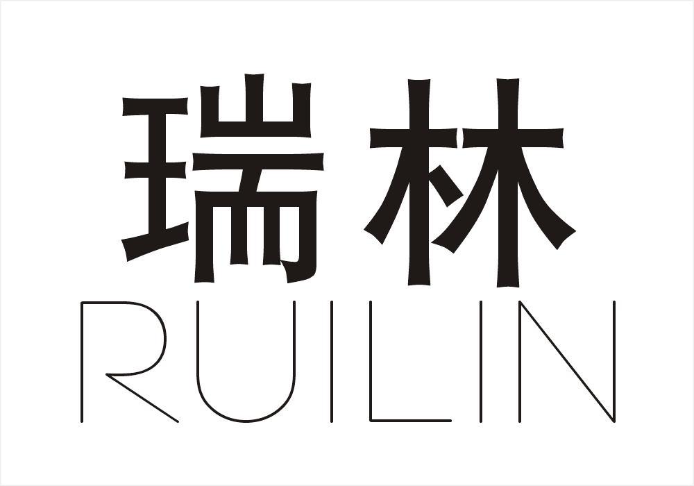瑞林,RUILIN