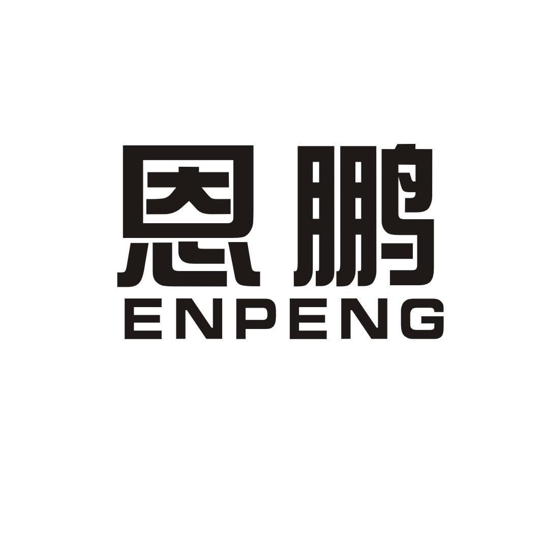 恩鹏,ENPENG