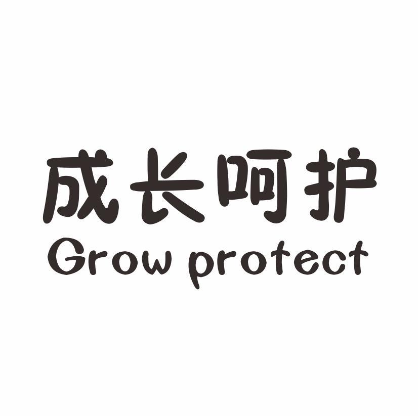 成长呵护,GROW PROTECT