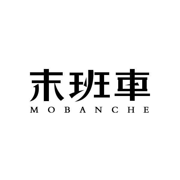 末班车,MOBANCHE