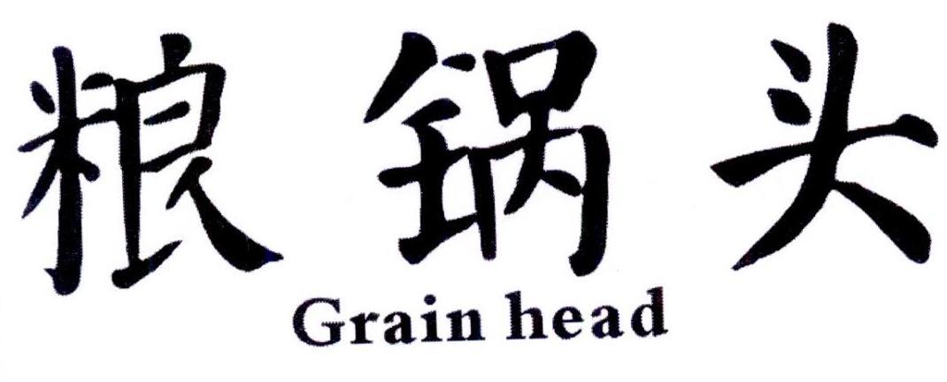 粮锅头,GRAIN HEAD