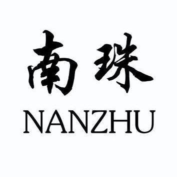 南珠,NANZHU